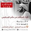 البث المباشر لمحاضرات الشيخ حسن العالي