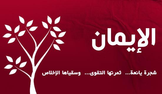 رمضان الأنتصارات Tree-of-Faith.jpg